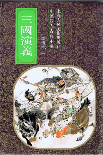Image for Three Kingdoms (Mandarin Chinese Edition)(Five Volumes, Complete)