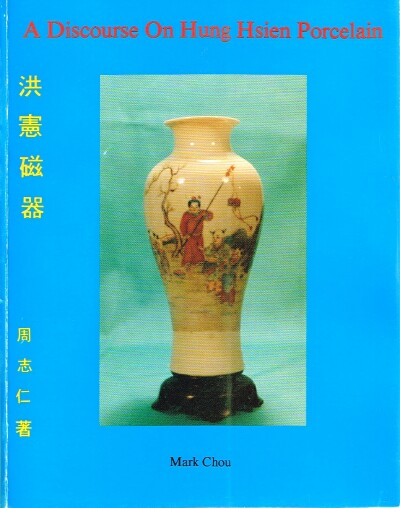 Image for A Discourse On Hung Hsien Porcelain