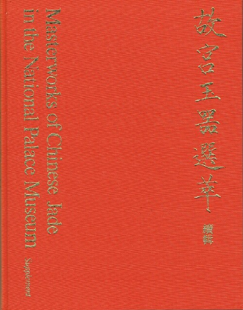 Image for Masterworks of Chinese Jade in the National Palace Museum (Supplement)