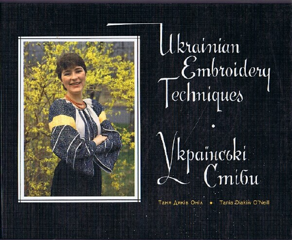 Image for Ukrainian Embroidery Techniques
